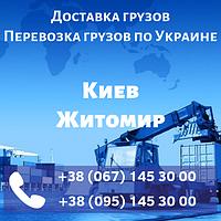 Доставка грузов Киев - Житомир. Перевозка грузов по Украине