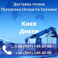 Доставка грузов Киев - Днепр. Перевозка грузов по Украине