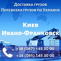 Доставка грузов Киев - Ивано-Франковск. Перевозка грузов по Украине