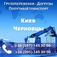Грузоперевозки Попутный транспорт Догрузы Киев- Черновцы