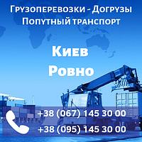 Грузоперевозки Попутный транспорт Догрузы Киев- Ровно