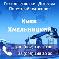 Грузоперевозки Попутный транспорт Догрузы Киев- Хмельницкий