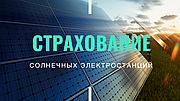 Страхование солнечных электростанций в Херсоне и Херсонской области