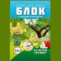 Садовая побелка с медным купоросом 1,5 кг, Блок