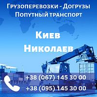 Грузоперевозки Попутный транспорт Догрузы Киев- Николаев