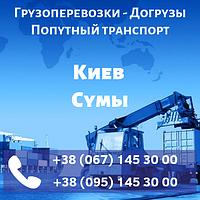 Грузоперевозки Попутный транспорт Догрузы Киев- Сумы