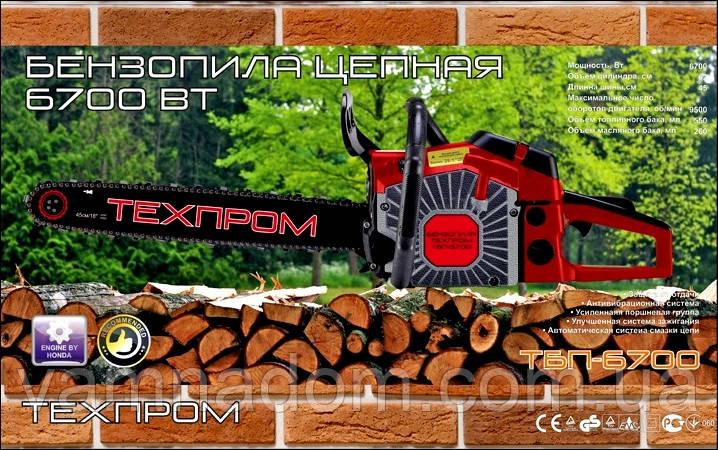 Бензопила Техпром ТБП-6700 (1 шина+1 цепь)