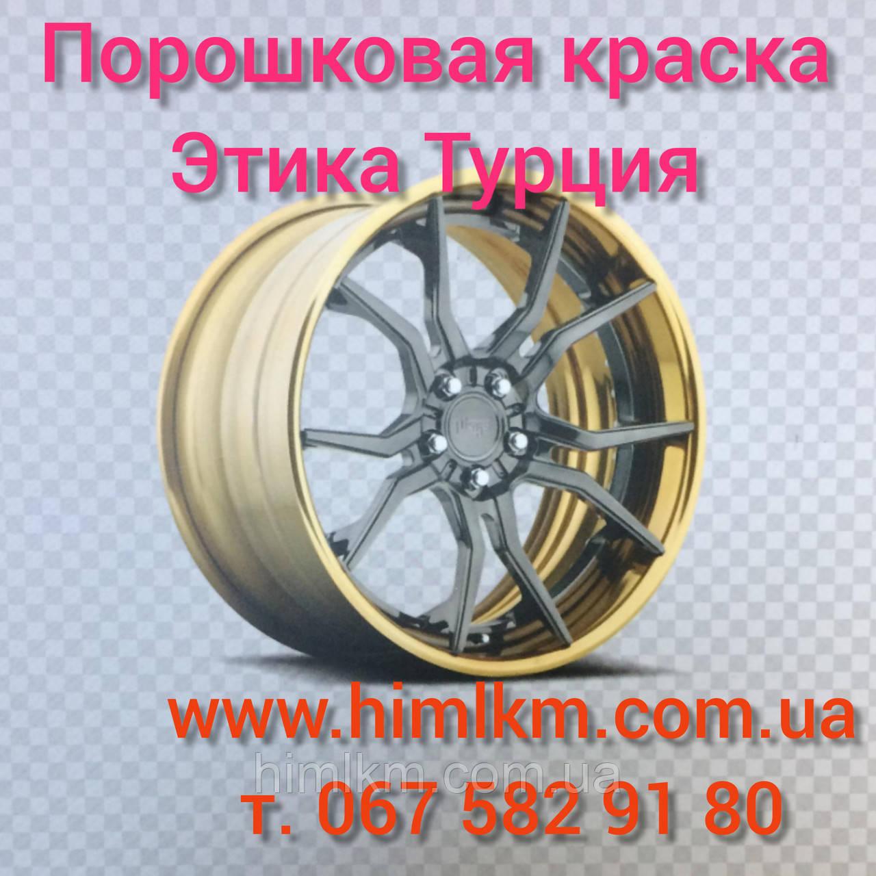Порошковая краска для автомобильных дисков Этика Турция Etika
