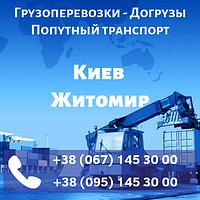 Грузоперевозки Попутный транспорт Догрузы Киев- Житомир