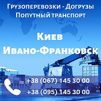 Грузоперевозки Попутный транспорт Догрузы Киев- Ивано-Франковск