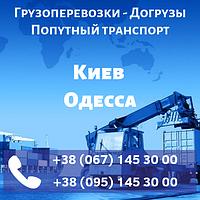 Грузоперевозки Попутный транспорт Догрузы Киев- Одесса