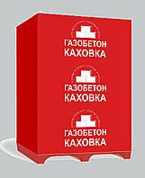 Газобетон 100мм* 60*20  /150 шт/ Каховка(0,012м3)