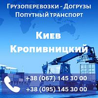 Грузоперевозки Попутный транспорт Догрузы Киев- Кропивницкий
