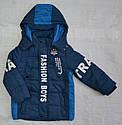 Детская демисезонная куртка для мальчика Fashion Boys синяя (Grace, Венгрия), фото 6