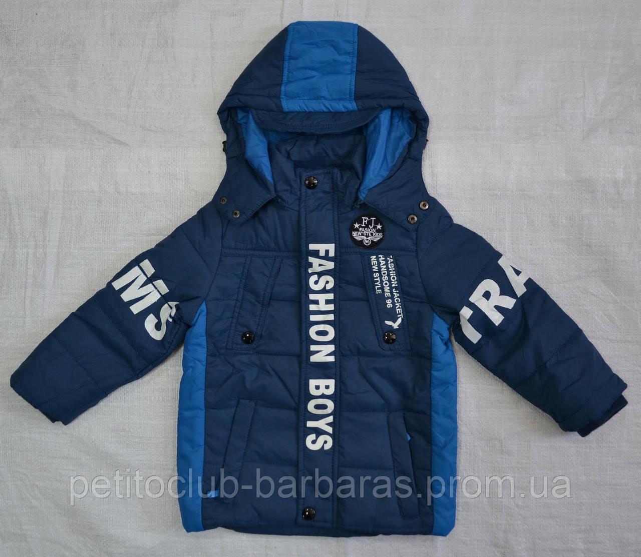 Детская демисезонная куртка для мальчика Fashion Boys синяя (Grace, Венгрия)