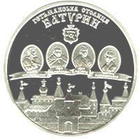 Батурин Срібна монета 10 гривень срібло 31,1 грам