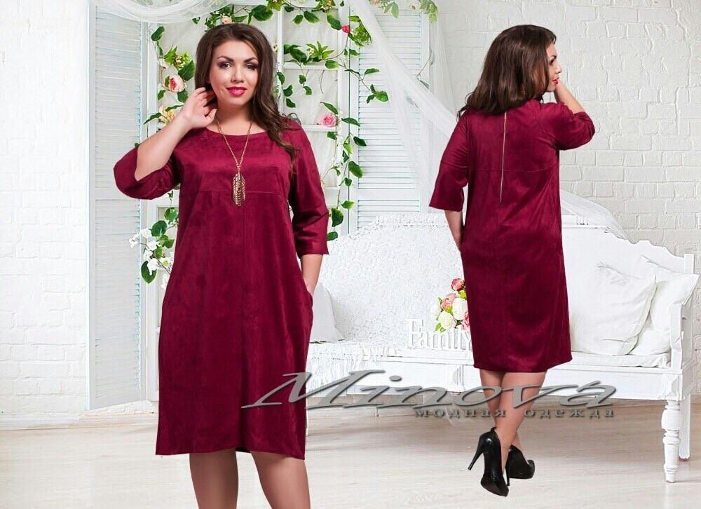 """Очаровательное женское платье марсала ткань """"Турецкий - Замша"""" 48, 52 размер батал"""