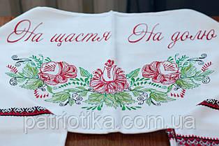 Рушники на свадьбу на счастье | Рушники на весілля на щастя 1,8 м, фото 3