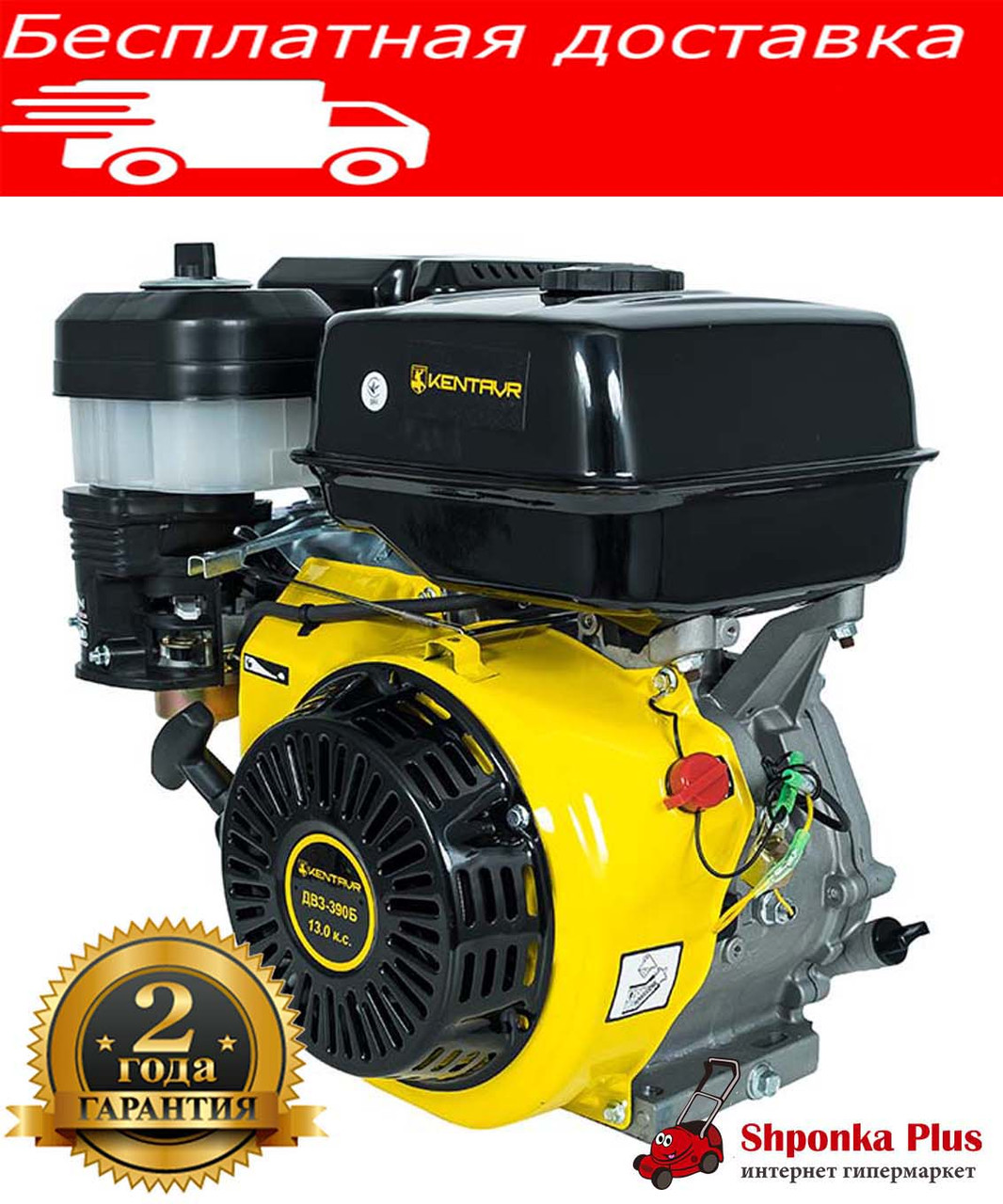 Двигатель бензиновый 13 л.с. шпонка Кентавр ДВЗ-390Б