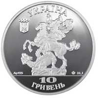 Собор святого Юра Срібна монета 10 гривень  унція срібла 31,1 грам