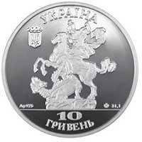 Собор святого Юра Срібна монета 10 гривень  унція срібла 31,1 грам, фото 2