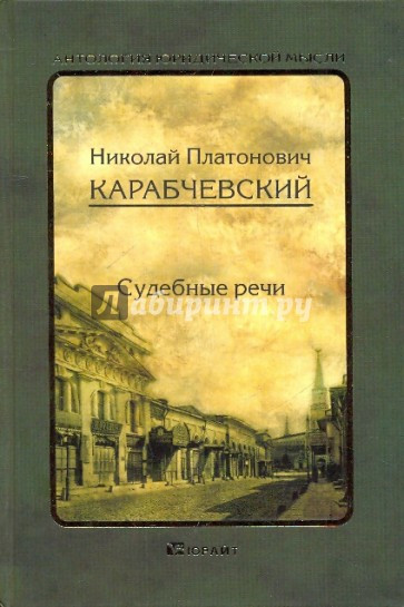 Судебные Речи. Карабчевский Николай Платонович