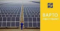 Возобновляемая энергетика: есть ли перспективы для инвестирования