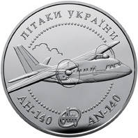 Лiтак Ан-140 Срібна монета 10 гривень  унція срібла 31,1 грам