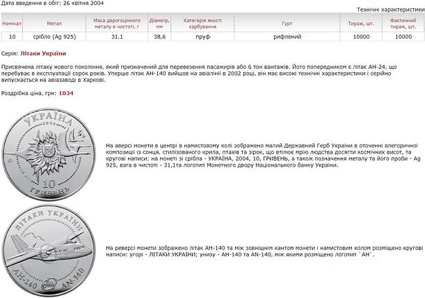 Лiтак Ан-140 Срібна монета 10 гривень  унція срібла 31,1 грам, фото 2
