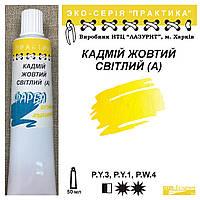 Кадмий желтый светлый (А), НТЦ Лазурит, Харьков