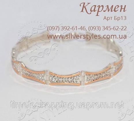 Серебряный браслет с золотыми напайками