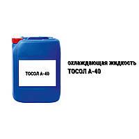 Тосол А-40 охлаждающая жидкость /цвет голубой/ готовая жидкость, Украина, -40, канистра 20 л