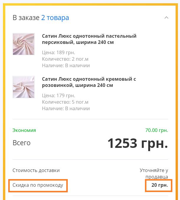Купить ткань со скидкой в Украине