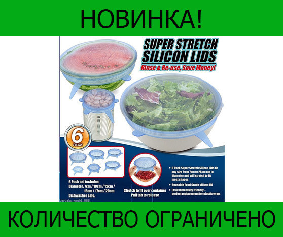 SALE! Силиконовые крышки круглые Super Stretch Silicone Lids!Розница и Опт