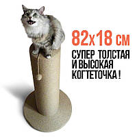Большая массивная и высокая когтеточка 82х18 см для котов и кошек крупных пород