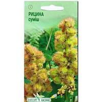Семена Клещевина занзибарская смесь (Рицина) 5 шт., Елітсортнасіння