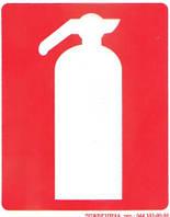 """Знак пожежної безпеки. Наклейка """"Вогнегасник"""""""