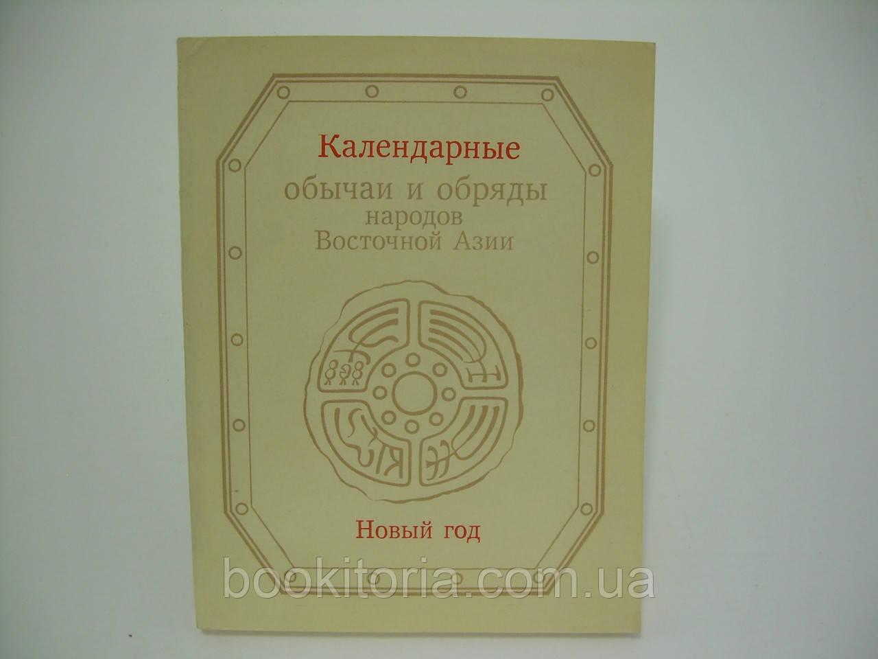 Календарные обычаи и обряды народов Восточной Азии (б/у).