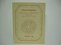 Календарные обычаи и обряды народов Восточной Азии (б/у)., фото 1