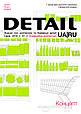 DETAIL UA|RU (Передплата на 4 номери 2020 рік), фото 2