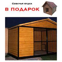 АКЦИЯ! При заказе вольера для собаки, деревянная будка в подарок. Акция действует до 01.01.2020