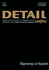 DETAIL UA|RU 1/2019 Загальний випуск