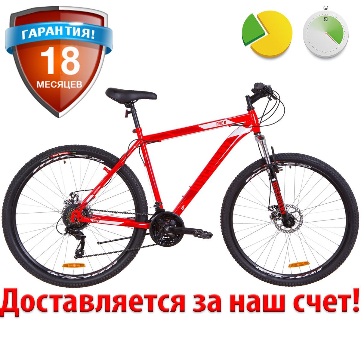 """Велосипед горный 29"""" Discovery TREK DD 2019 (красный)"""