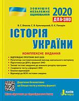 ДПА + ЗНО 2020. Історія України. Комплексне видання