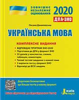 ДПА + ЗНО 2020. Українська література. Комплексне видання