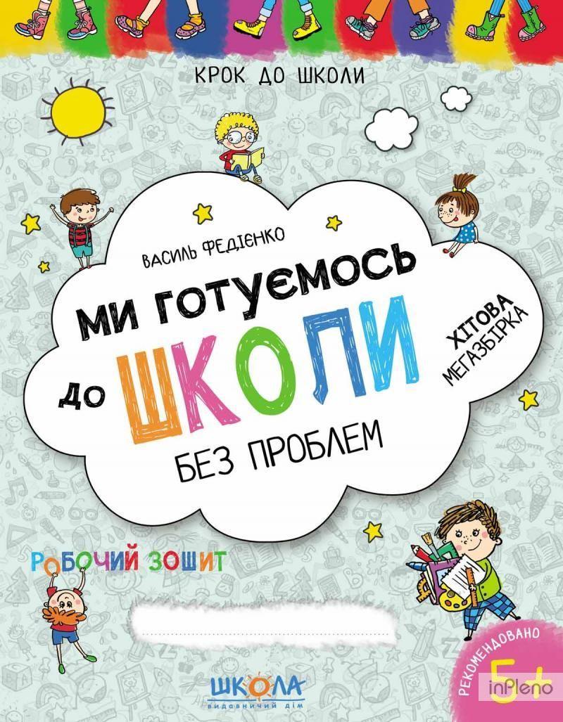 Ми готуємось до школи без проблем Василь Федієнко