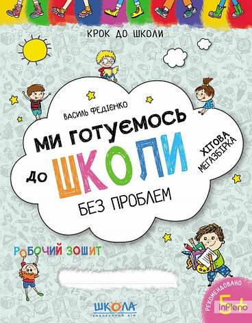 Ми готуємось до школи без проблем Василь Федієнко, фото 2