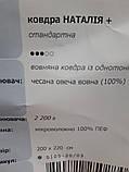 Зимнее шерстяное одеяло Наталья+ ( Billerbeck) 200 х 220, фото 5