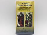 Классическое Таро 78 карт+ инструкция на русском языке., фото 2