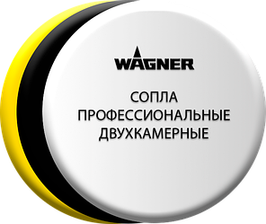 2-х камерные сопла Wagner HEA